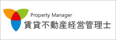 Property Manager 賃貸不動産経営管理士